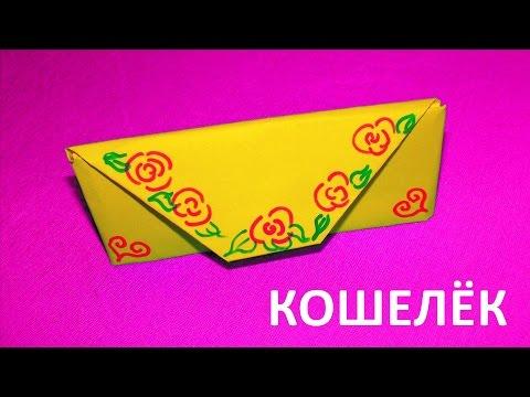 Кошелек из бумаги видео
