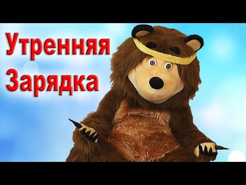 Masha-i-Medved-Utrennyaya-ZARYADKA-Novye-Serii-Masha-i-Medved-Roma-SHou-Masha-and-the-Bear-Compilation