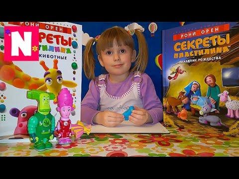 Fiksiki-Sekrety-plastilina-Podelki-dlya-detej-Fixiki-Secrets-of-plasticine-Crafts-for-kids