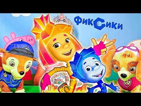 FIKSIKI-Novyj-Syurpriz-Igry-Dlya-Detej-ot-Nastyushik-Novye-Serii-FIKSIKI-Fixiki-New-Eggs-Toys-Fixiki-Sur