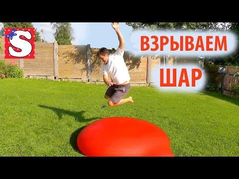 CHELLENDZH-VZRYVAEM-OGROMNYJ-SHAR-S-VODOJ-Giant-Water-Balloon-HASKI-SMESHNOE-VIDEO-FUNNY-VIDEO