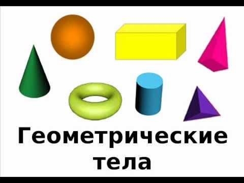 Matematika-i-geometriya-dlya-detej.-Geometricheskie-tela-vokrug-nas-chast-1.-Razvivayushhij-multik