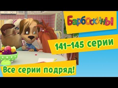 BARBOSKINY-novye-serii-2015-goda.-Multiki-2015