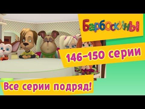 BARBOSKINY-novye-serii.-146-150-seriya.-Multfilm