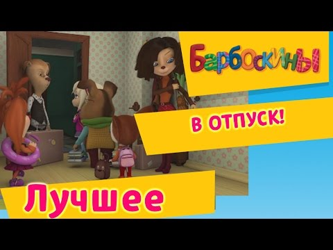 BARBOSKINY-sobirayutsya-v-otpusk.-Bilety-na-yug.-Multfilm-2015