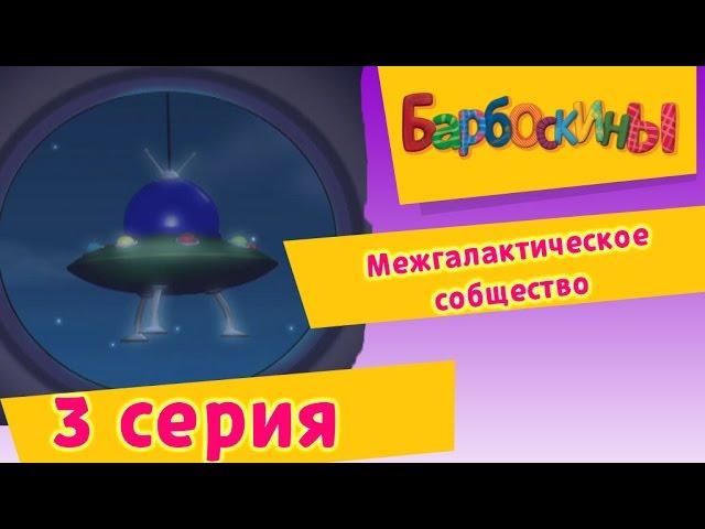 Barboskiny-3-Seriya.-Mezhgalakticheskoe-soobshhestvo-multfilm