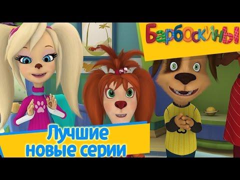 барбоскины 7 сезон 7 серия
