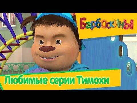Barboskiny-Lyubimye-serii-Timohi-sbornik