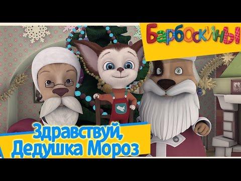 Barboskiny-Zdravstvuj-Dedushka-Moroz-Sbornik-zimnih-serij