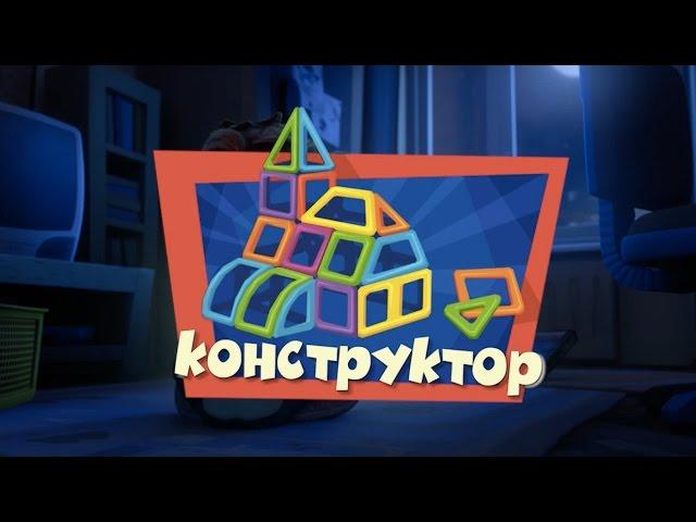 Fiksiki.-Priklyucheniya-Fiksikov-Novye-MultFilmy-Konstruktor