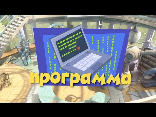 Fiksiki.-Priklyucheniya-Fiksikov-Novye-MultFilmy-Programma