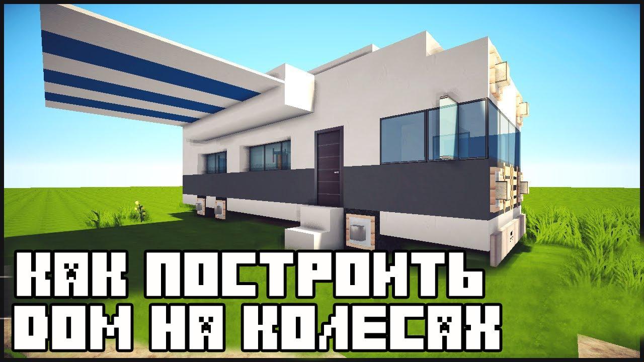 как построить дом на колесах в майнкрафте видео