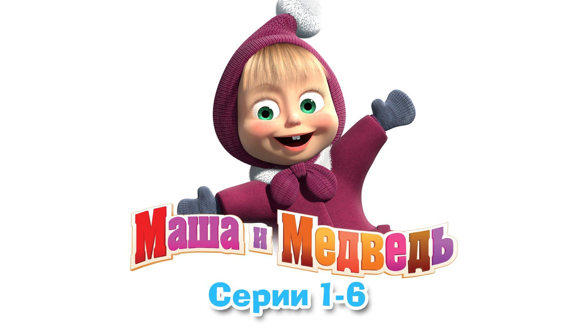 Яндекс онлайн маша и медведь все серии подряд