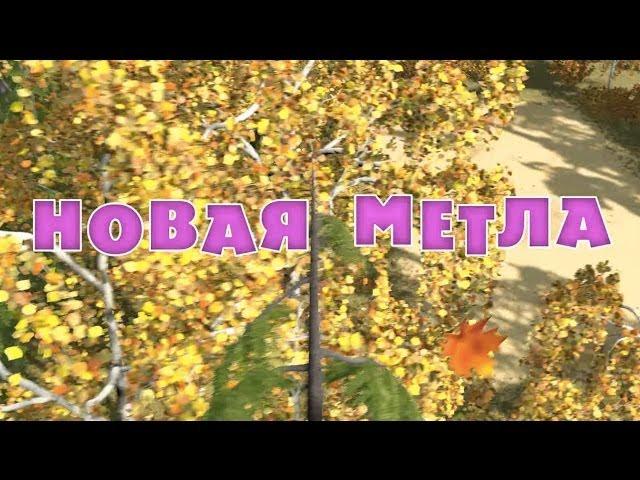 Masha-i-Medved-Novaya-metla-Seriya-31.jp