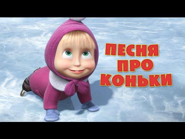 Masha-i-Medved-Pesnya-Pro-konki-Prazdnik-na-ldu