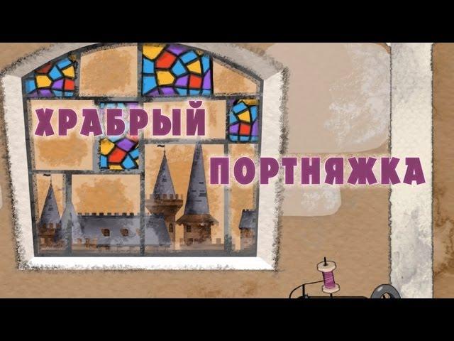 Mashiny-skazki-Hrabryj-portnyazhka-Seriya-14