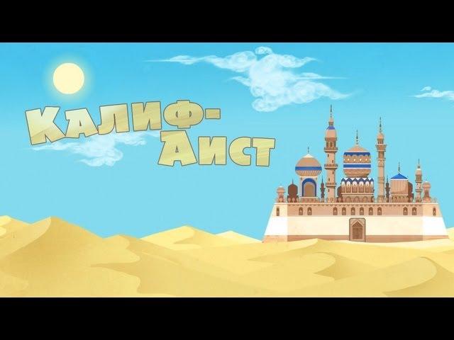 Mashiny-skazki-Kalif-aist-Seriya-17