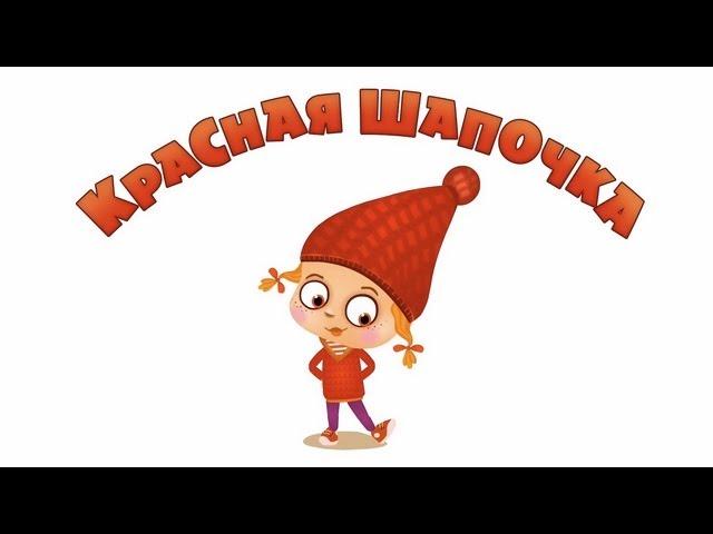 Mashiny-skazki-Krasnaya-shapochka-Ceriya-4