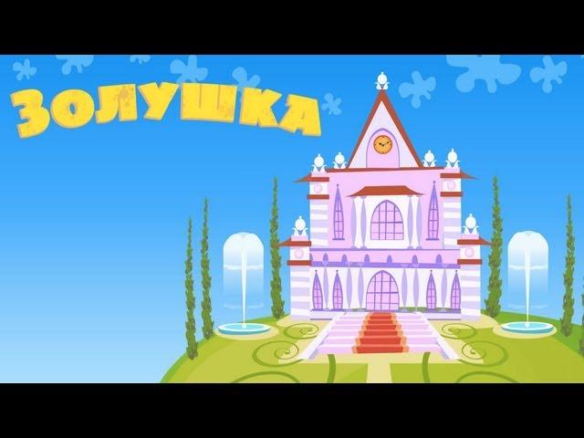 Mashiny-skazki-Zolushka-Seriya-16