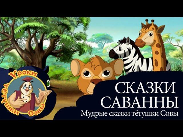 Mudrye-skazki-tyotushki-Sovy-Skazki-afrikanskoj-Savanny