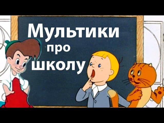 Multfilmy-pro-shkolu-Luchshie-multiki-k-1-sentyabrya