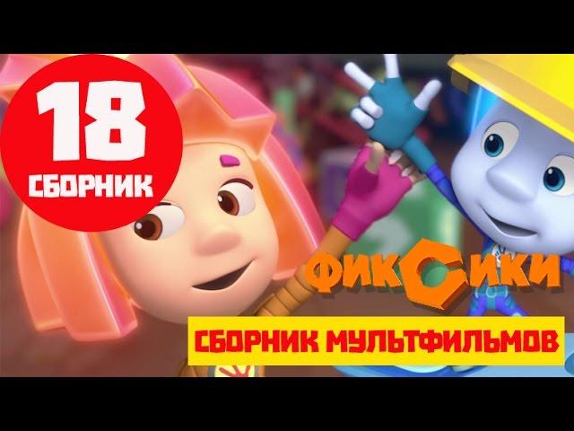 Multik-Fiksiki-Vse-serii-podryad-Sbornik-18-NOVYE-SERII