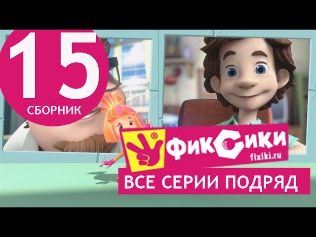 «Мультик Фиксики Смотреть Онлайн Подряд Все Серии» — 1998