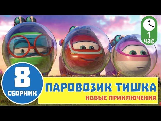 Parovozik-Tishka.-Novye-Priklyucheniya-Vse-serii-podryad-Sbornik-8