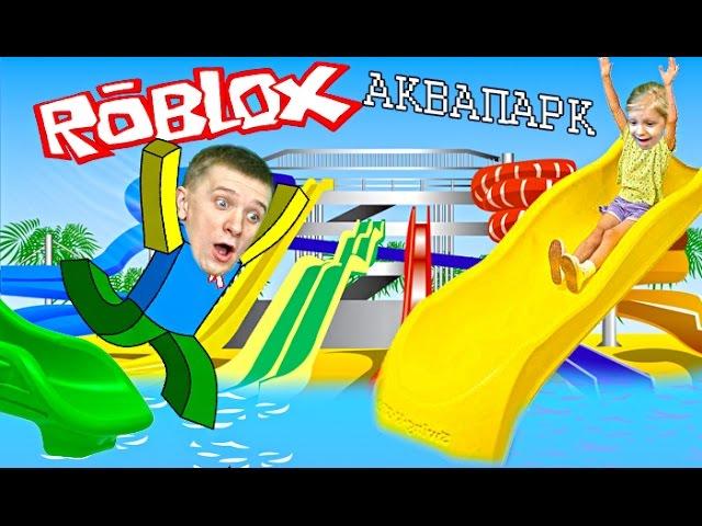 Priklyucheniya-Milany-i-ROBLOX-v-AKVAPARKE-Kataemsya-na-GIGANSKIE-GORKI-i-kupaemsya-v-ogromnom-bassejne