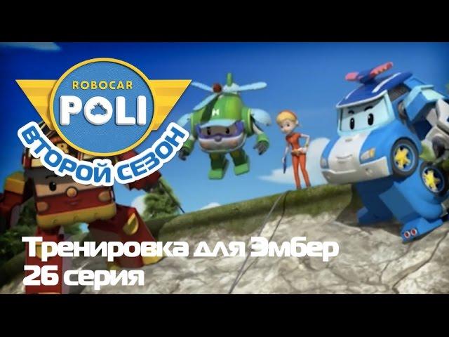 Robokar-Poli-Transformery-Trenirovka-dlya-Ember-Epizod-26