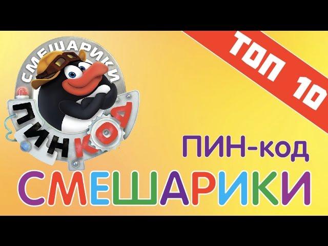 Smeshariki-PIN-kod-Luchshie-poznavatelnye-multfilmy-dlya-detej-i-vzroslyh-Top-10-serij