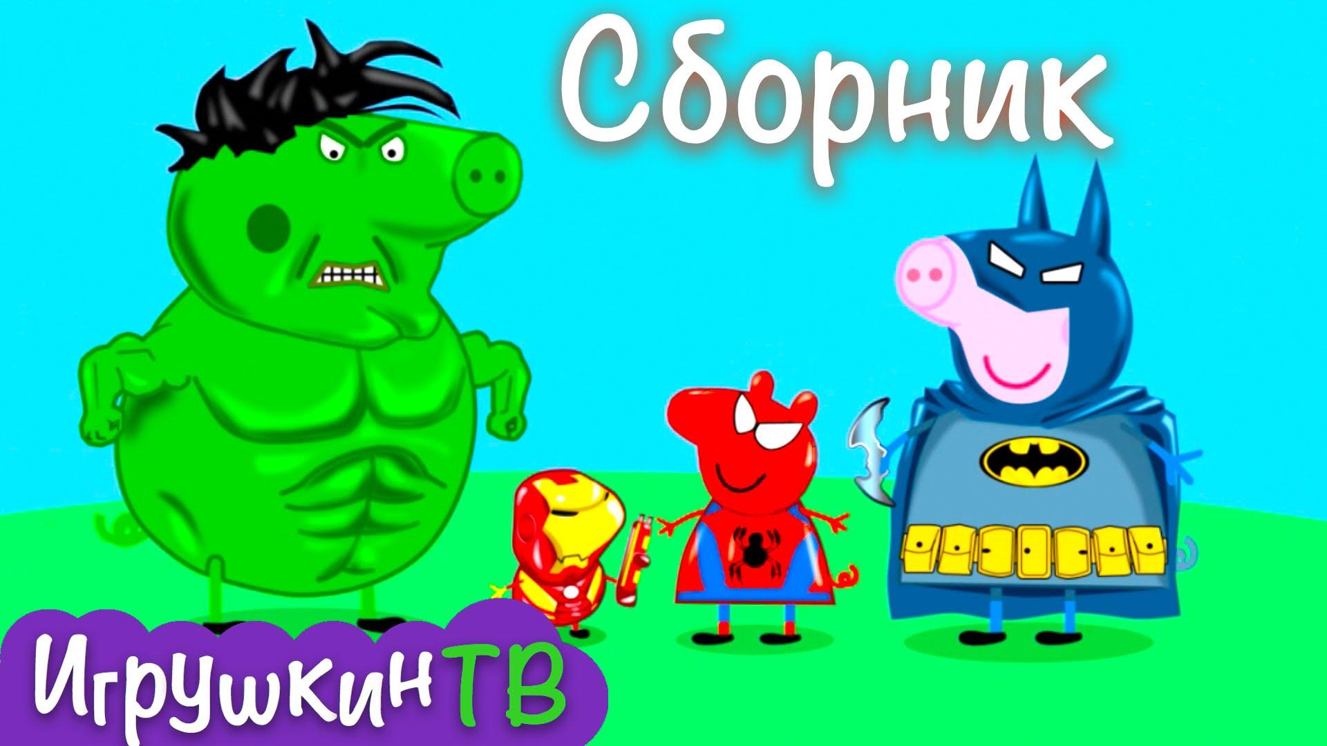 Свинка Пеппа СБОРНИК волшебные раскраски. Пеппа и ее семья ...
