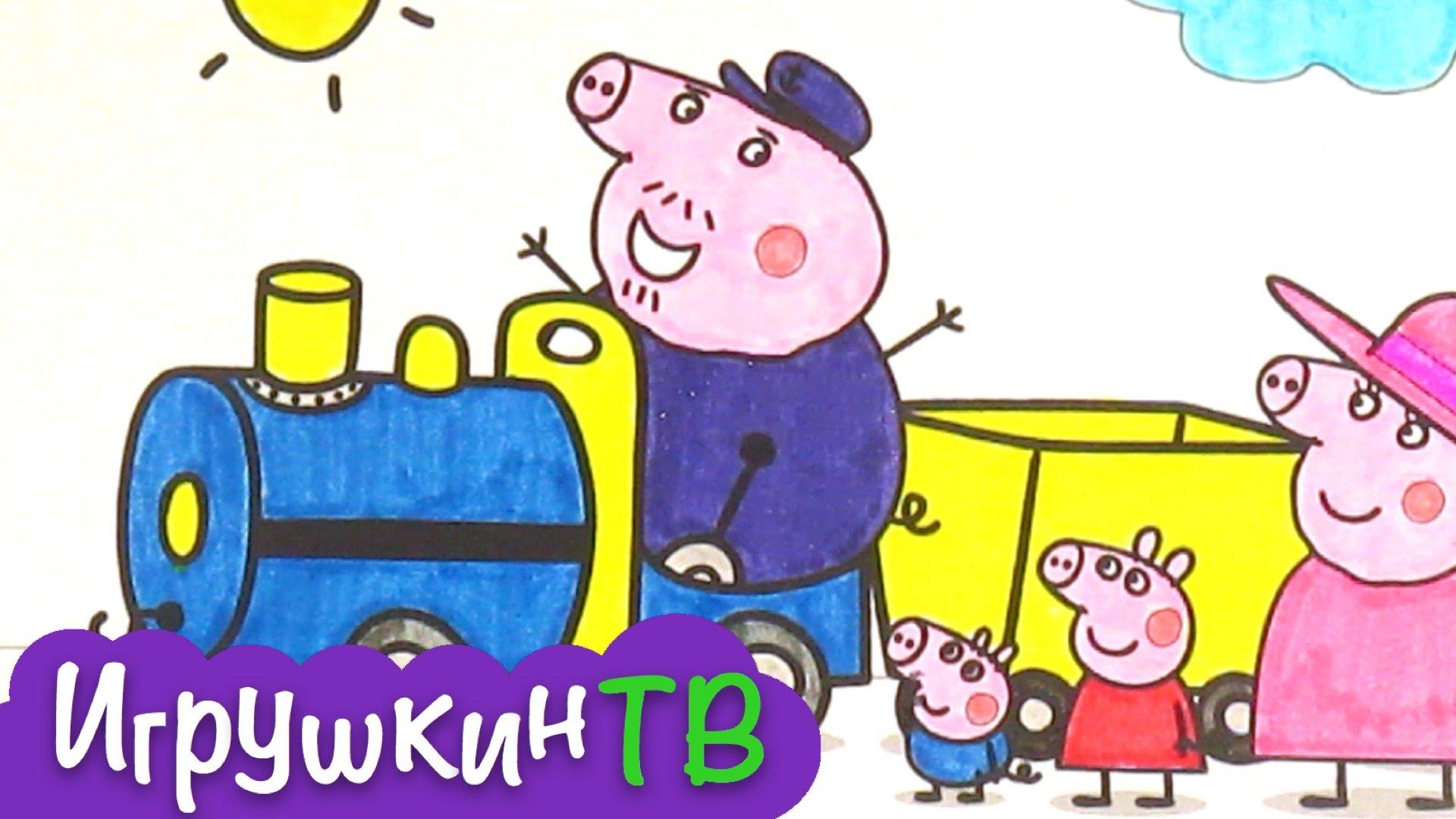 Свинка Пеппа раскраска: Джордж, Пеппа и Мама Свинья ...