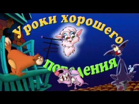 Uroki-Tetushki-Sovy-Uroki-horoshego-povedeniya-1-seriya
