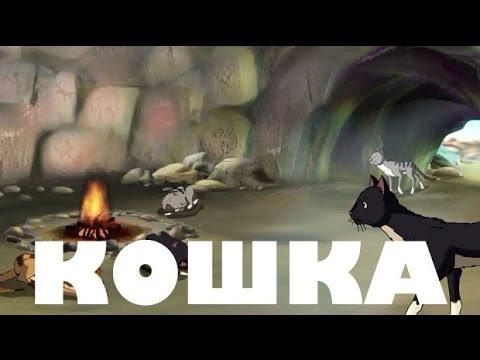 Uroki-Tetushki-Sovy-Uroki-zhivoj-prirody-Koshka