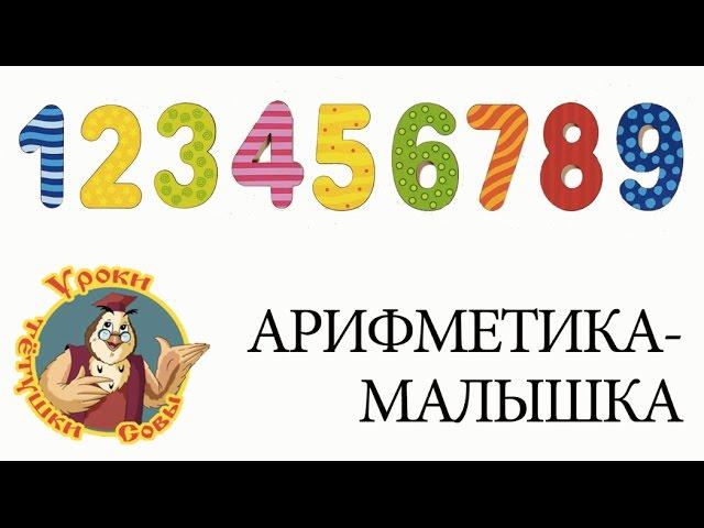 Uroki-Tyotushki-Sovy-Arifmetika-malyshka-vse-serii-podryad