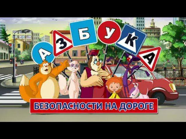 Uroki-tetushki-Sovy-Azbuka-dorozhnoj-bezopasnosti-Vse-serii-podryad