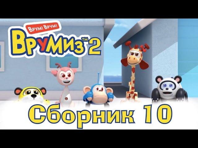 VRUMIZ-2-VROOMIZ-2-Sbornik-multikov-pro-mashinki-10-6-serij-podryad