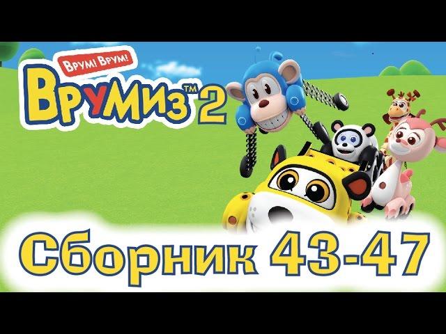 VRUMIZ-2-VROOMIZ-2-Sbornik-multikov-pro-mashinki-9-43-47-serii
