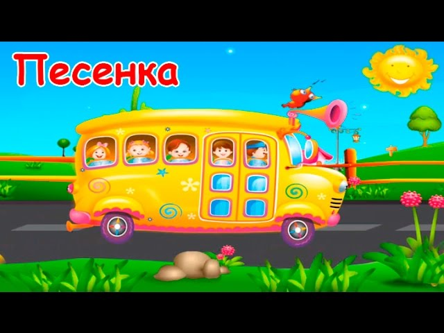 Detskaya-pesenka-pro-avtobus.-Multfilm-dlya-malyshej.-Russkij-variant-Wheels-On-The-Bus