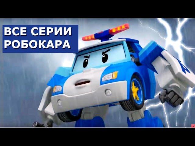 Multiki-pro-mashinki-Robokar-Poli-vse-serii-podryad-na-russkom