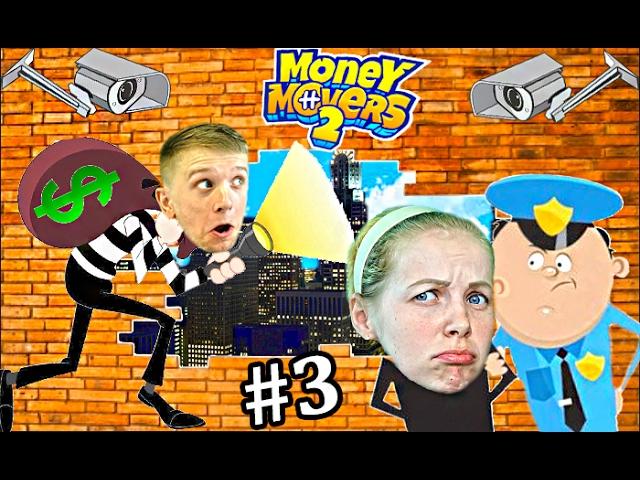POBEG-IZ-TYURMY-2-CHast-3-Ubezhali-ot-politsii-v-igre-Money-Movers-2-razvlekatelnyj-letsplej