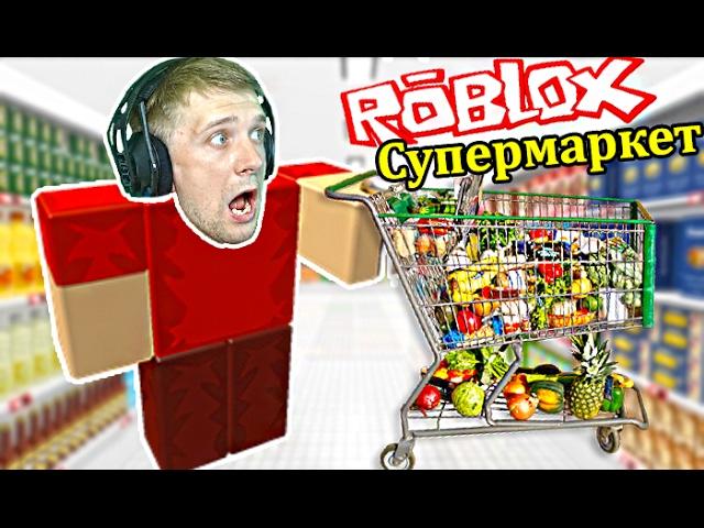 ROBLOX-POBEG-IZ-SUPERMARKETA-Obychnaya-eda-geroya-ROBLOKS-razvlekatelnoe-video-dlya-detej-ot-FFGTV