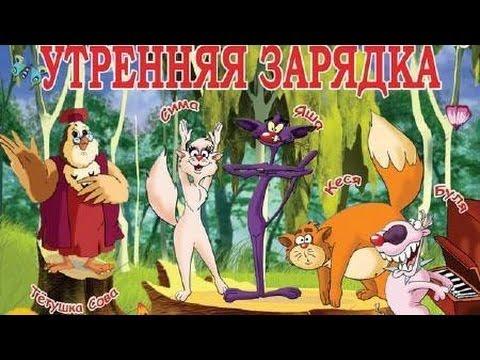 Uroki-tyotushki-Sovy.-Utrennyaya-zaryadka-1-seriya