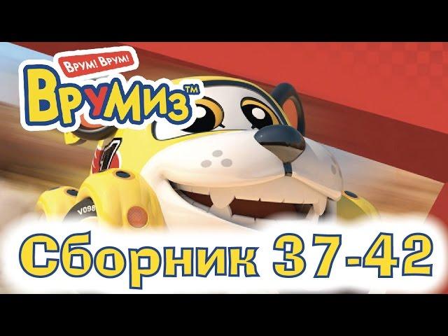 VRUMIZ-2-VROOMIZ-2-Sbornik-multfilmov-8-37-42-serii