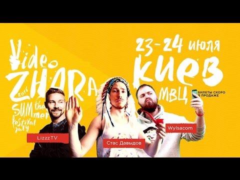 VideoZHara-samyj-masshtabnyj-festival-dlya-videoblogerov-Festival-Video-ZHara-glavnoe-sobytie-leta