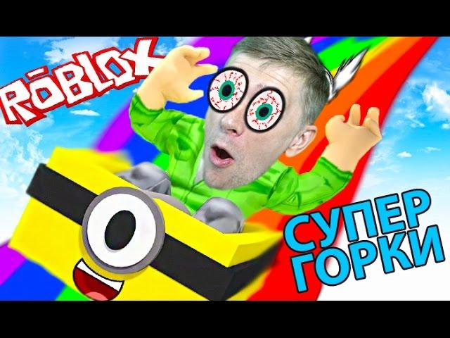 CUPER-GORKI-v-ROBLOX-priklyucheniya-mult-geroya-samye-opasnye-gorki-Smeshnoe-video-dlya-detej-ot-FFGTV