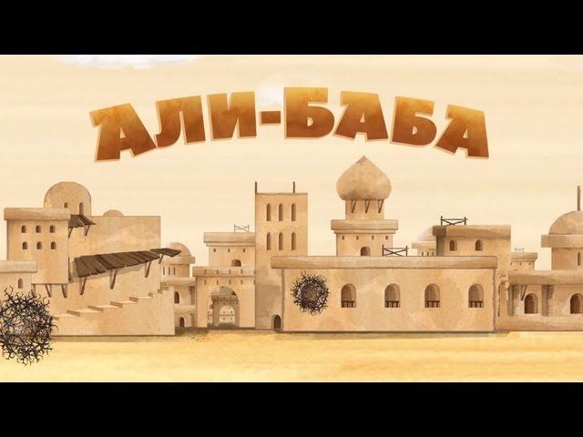 Mashiny-skazki-Ali-Baba-Seriya-15