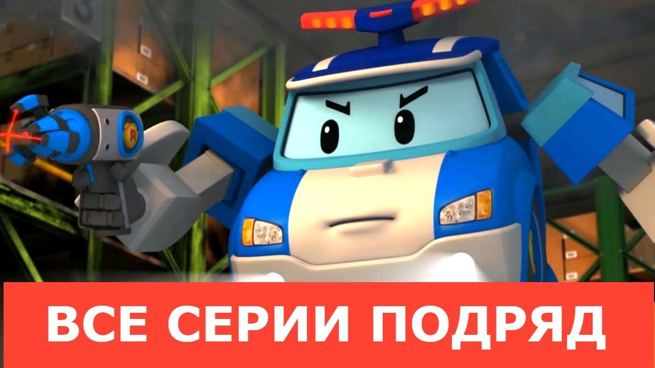 поли робокар игры на русском языке