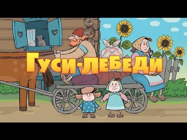Mashiny-skazki-Gusi-lebedi-Seriya-2